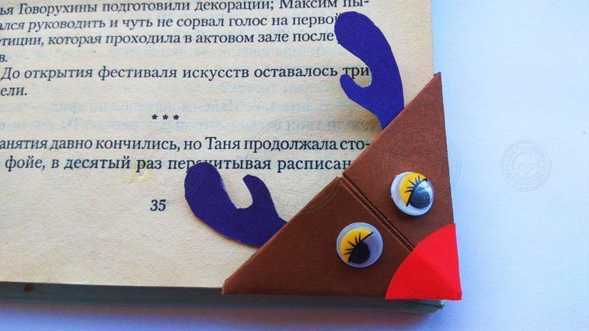 Закладка-уголок из бумаги для книг в виде Оленя (техника оригами): простой мастер-класс с фото