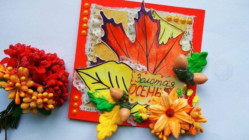 Осенняя открытка в технике скрапбукинг своими руками — пошаговая инструкция с фото и описанием (мастер-класс для детей)