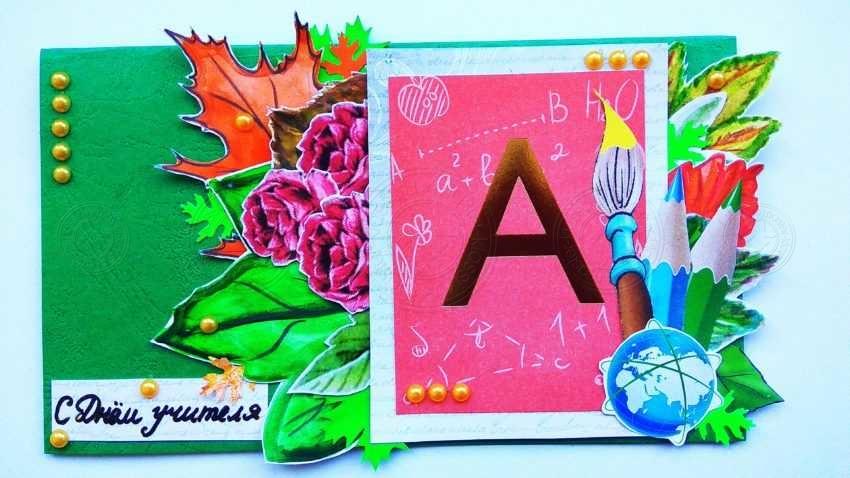 Красивая открытка ко Дню учителя своими руками: подробная инструкция, фото, схемы, шаблоны + мастер-класс для детей любого возраста