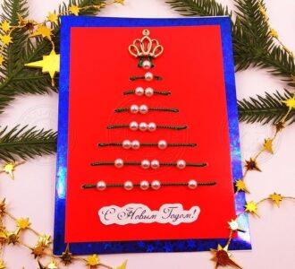 Новогодняя открытка своими руками: эксклюзивный вариант создания открытки с Новым Годом 2021