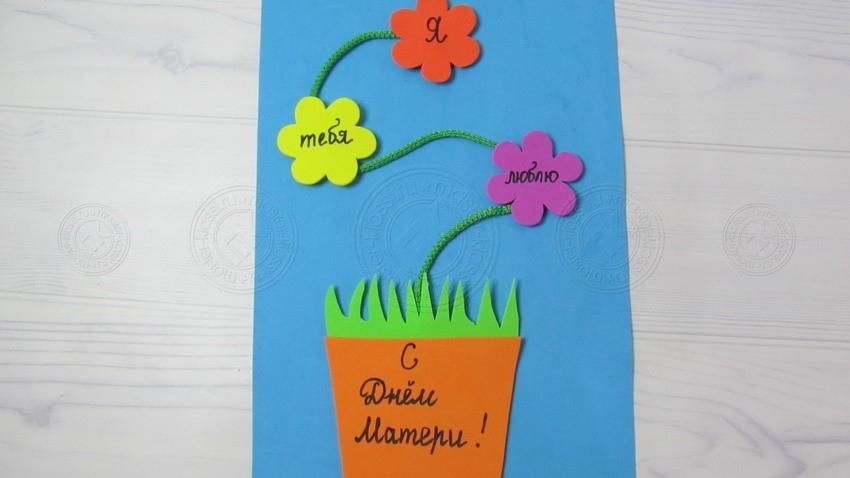 Открытка для мамы своими руками поэтапно: инструкция для детей, как сделать красивую открытку на День Матери
